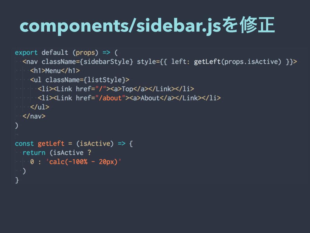 components/sidebar.jsΛमਖ਼