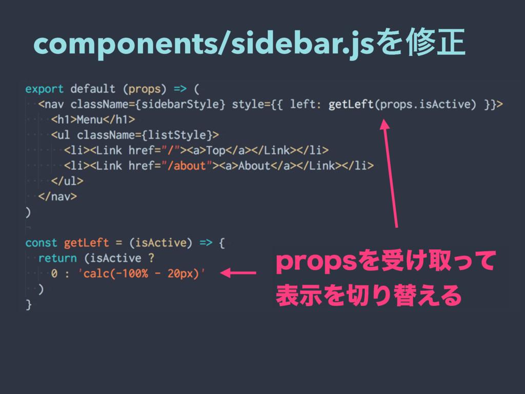 components/sidebar.jsΛमਖ਼ QSPQTΛड͚औͬͯ දࣔΛΓସ͑Δ