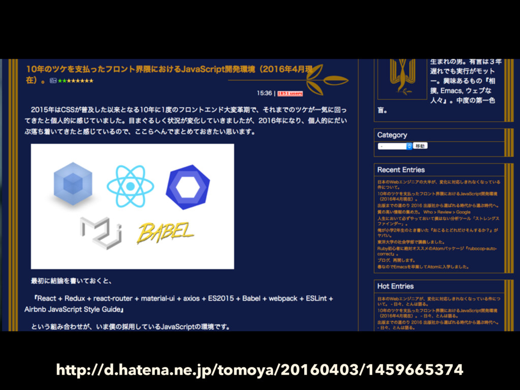 http://d.hatena.ne.jp/tomoya/20160403/1459665374