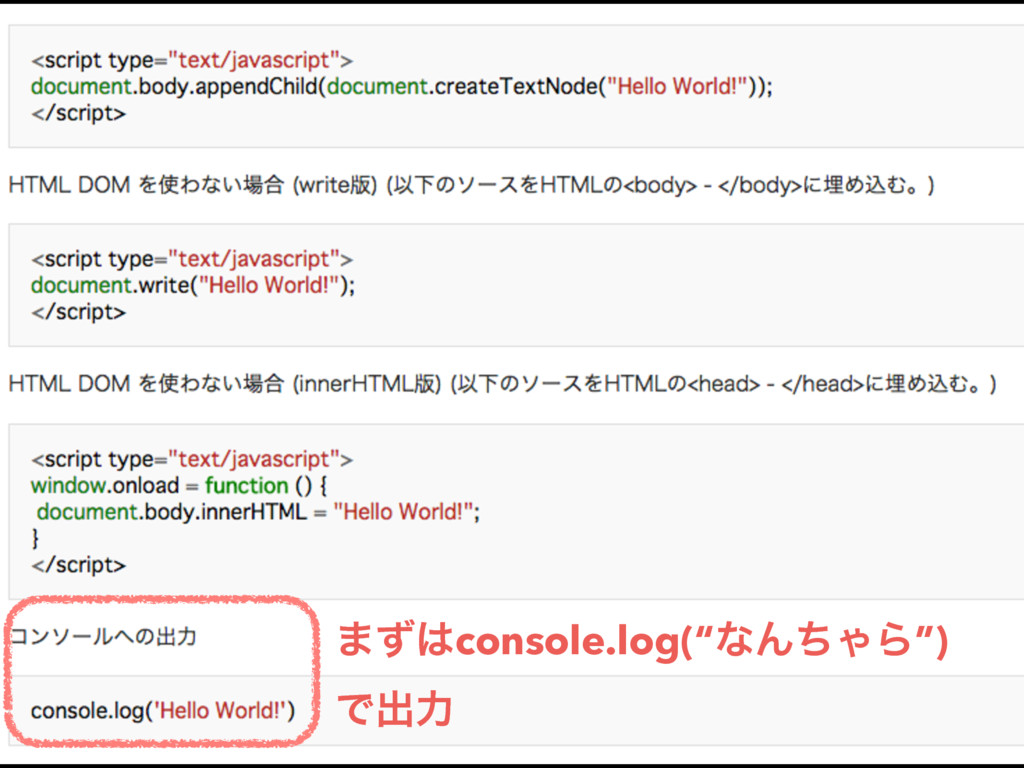 "·ͣconsole.log(""ͳΜͪΌΒ"") Ͱग़ྗ"