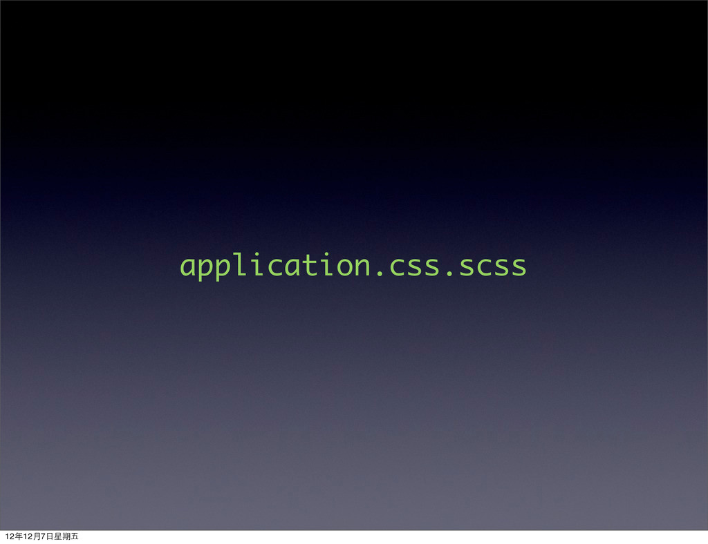 application.css.scss 12年12月7⽇日星期五