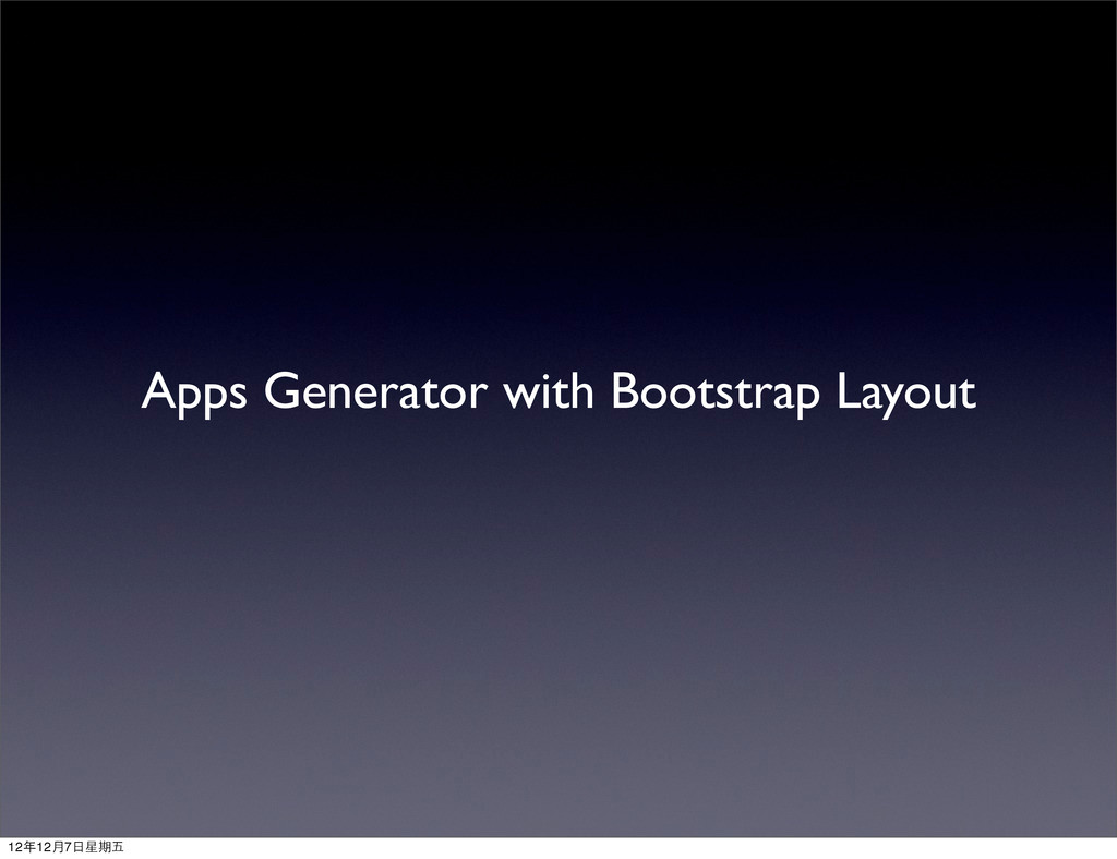 Apps Generator with Bootstrap Layout 12年12月7⽇日星...