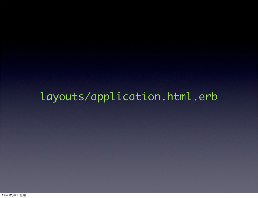 layouts/application.html.erb 12年12月7⽇日星期五