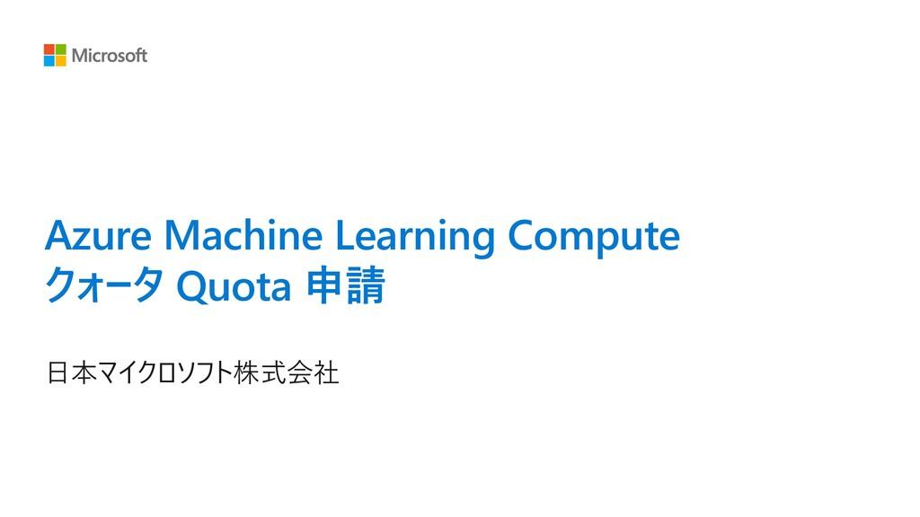 Azure Machine Learning Compute クォータ Quota 申請 ⽇本...