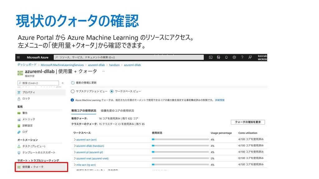 現状のクォータの確認 Azure Portal から Azure Machine Learni...
