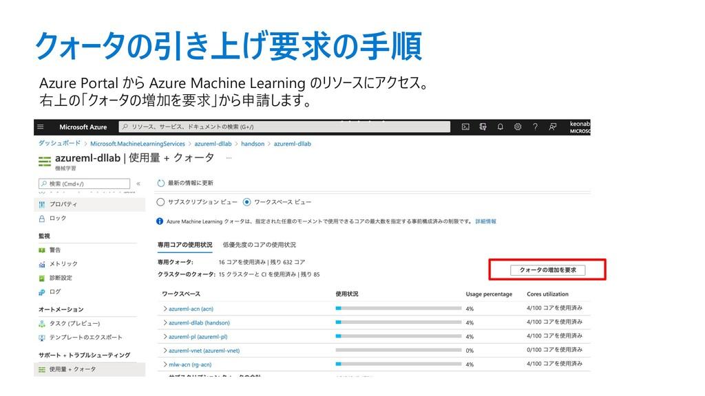 クォータの引き上げ要求の⼿順 Azure Portal から Azure Machine Le...