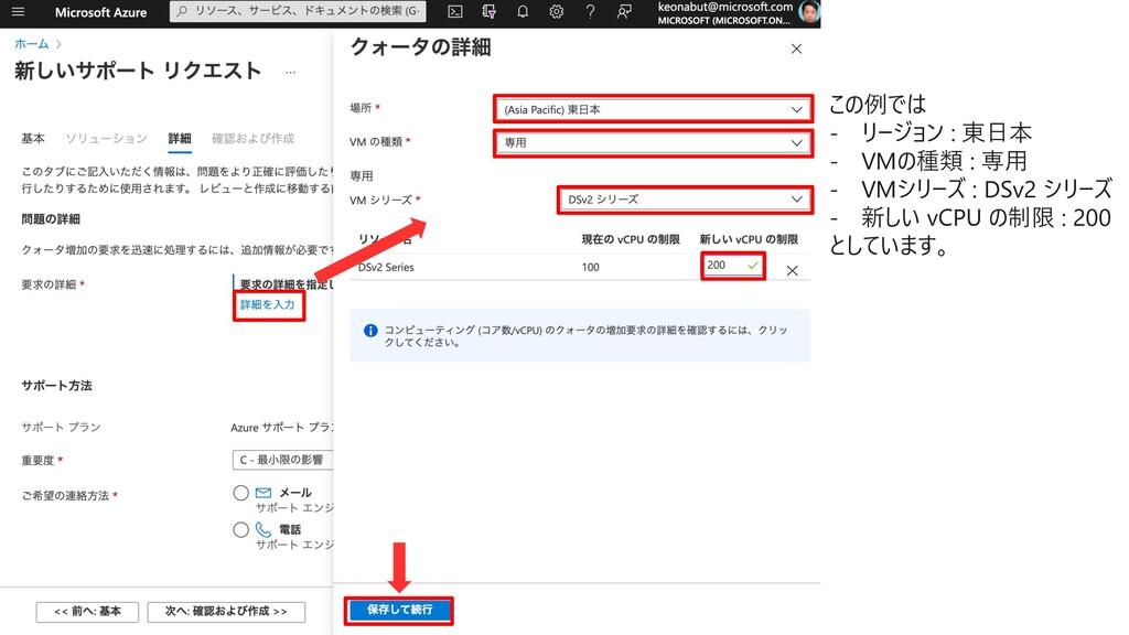 この例では - リージョン : 東⽇本 - VMの種類 : 専⽤ - VMシリーズ : DSv...
