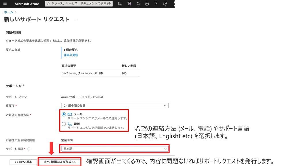 希望の連絡⽅法 (メール、電話) やサポート⾔語 (⽇本語、Englisht etc) を選択...