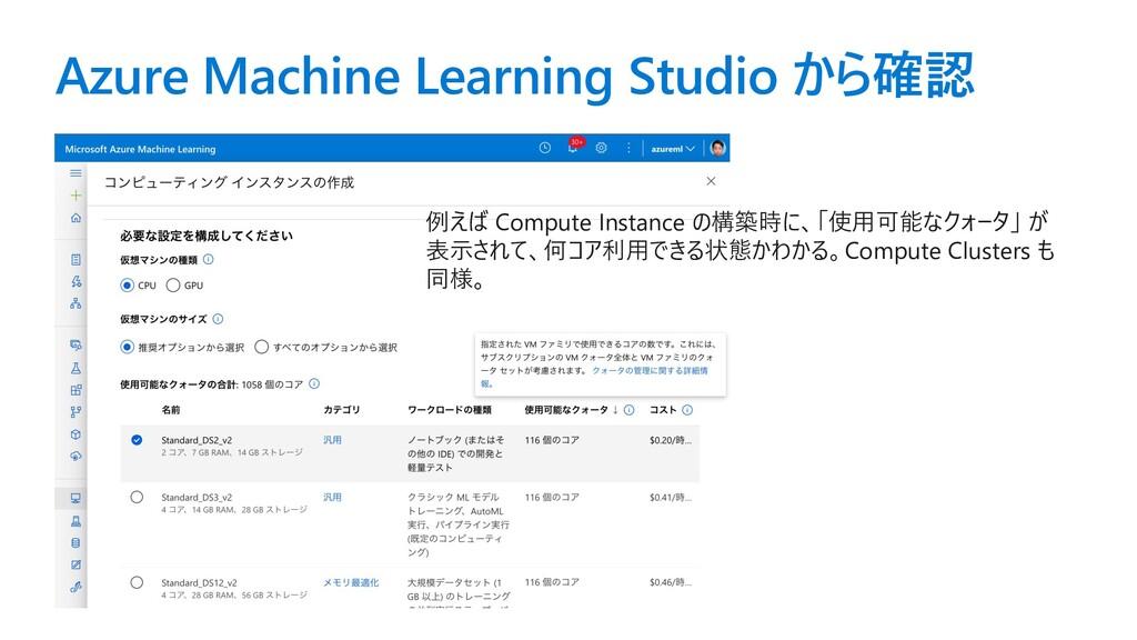 Azure Machine Learning Studio から確認 例えば Compute ...