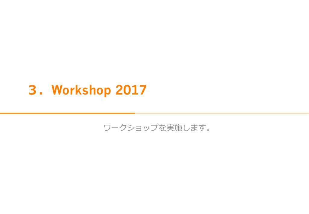 3.Workshop 2017 ワークショップを実施します。