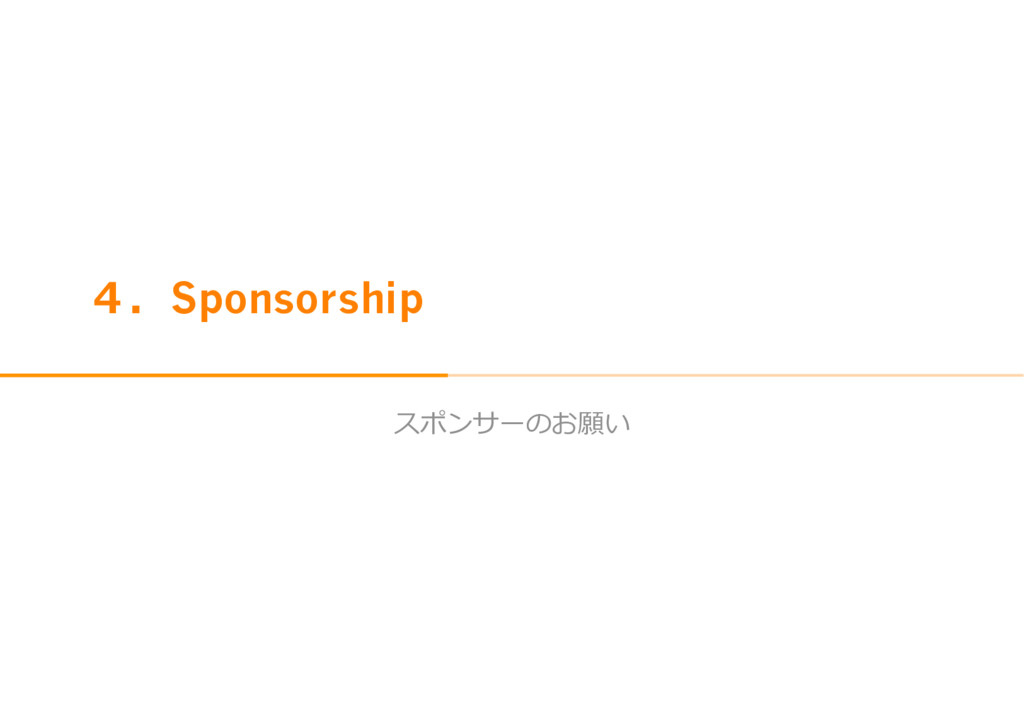 4.Sponsorship スポンサーのお願い