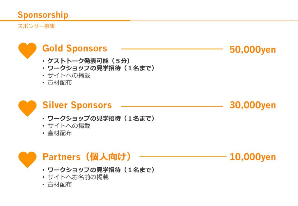 Sponsorship スポンサー募集 Gold Sponsors • ゲストトーク発表可能...