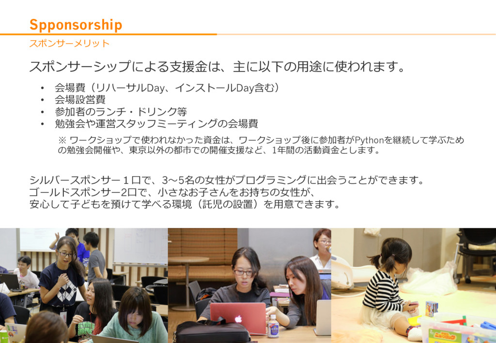 Spponsorship スポンサーメリット • 会場費(リハーサルDay、インストールDa...