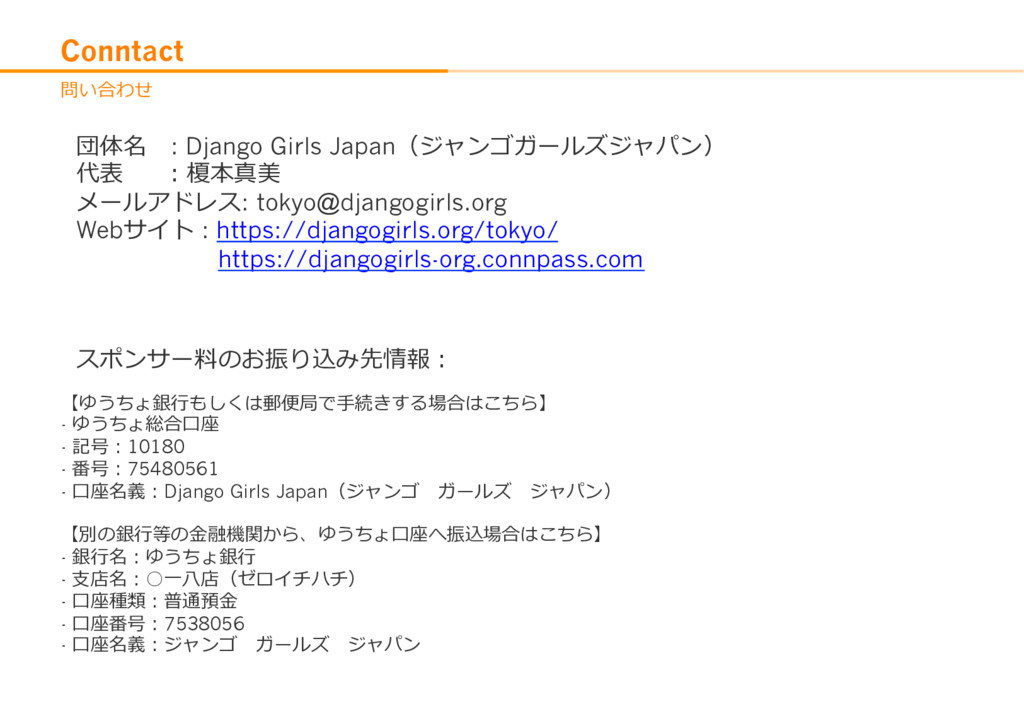 Conntact 問い合わせ 団体名: Django Girls Japan(ジャンゴガール...