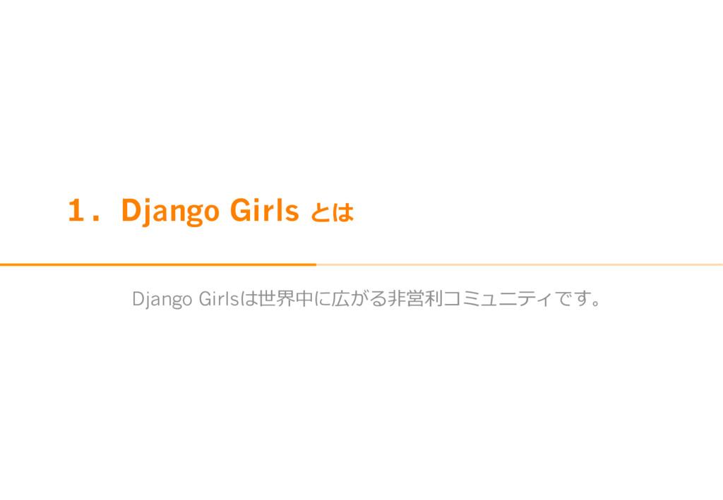 1.Django Girls とは Django Girlsは世界中に広がる⾮営利コミュニティ...