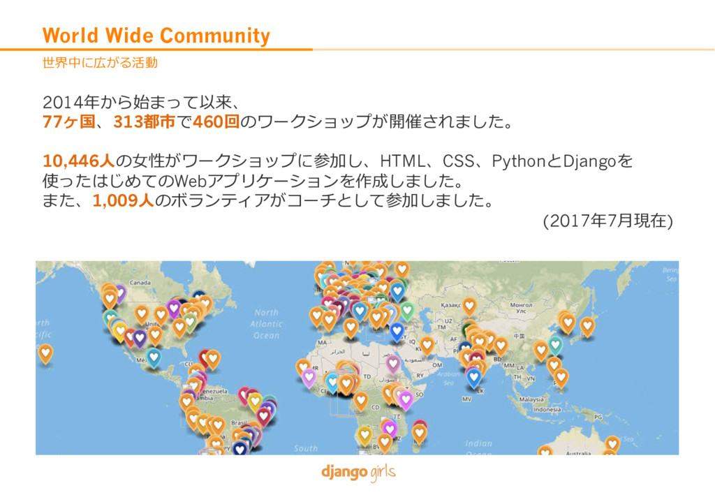 World Wide Community 2014年から始まって以来、 77ヶ国、313都市で...