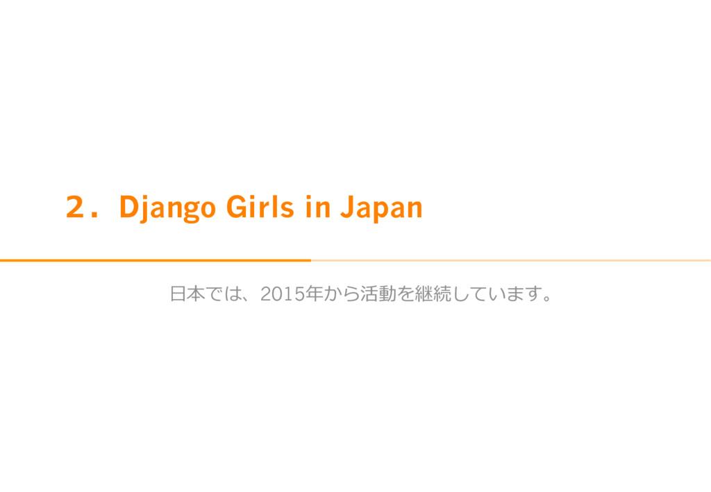 2.Django Girls in Japan ⽇本では、2015年から活動を継続しています。