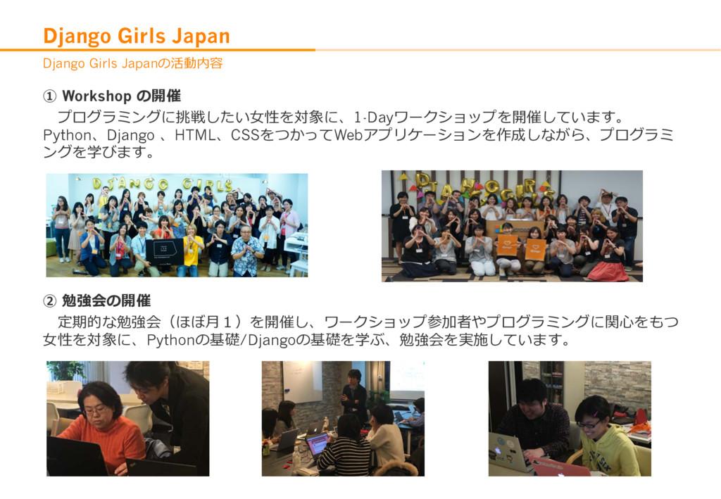 Django Girls Japan Django Girls Japanの活動内容 ① Wo...