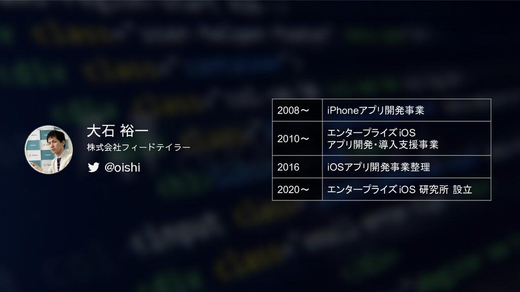 大石 裕一 株式会社フィードテイラー 2008〜 iPhoneアプリ開発事業 2010〜 エン...