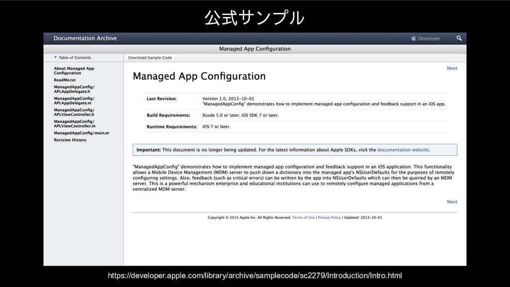 公式サンプル https://developer.apple.com/library/arch...