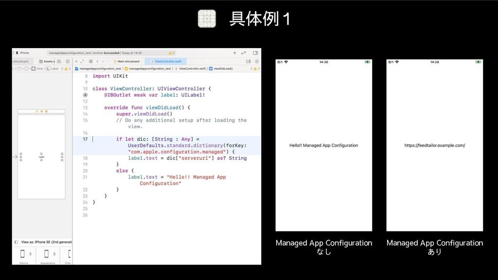 具体例1 Managed App Configuration なし Managed App C...