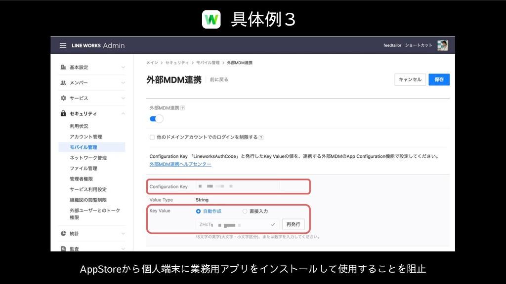 具体例3 AppStoreから個人端末に業務用アプリをインストールして使用することを阻止