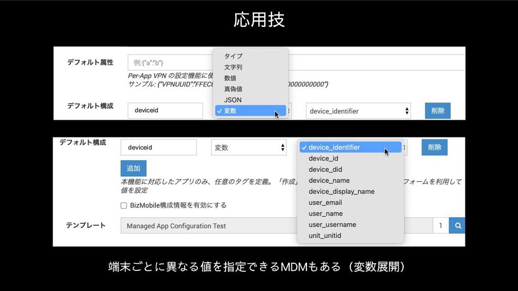 端末ごとに異なる値を指定できるMDMもある(変数展開) 応用技 deviceid device...
