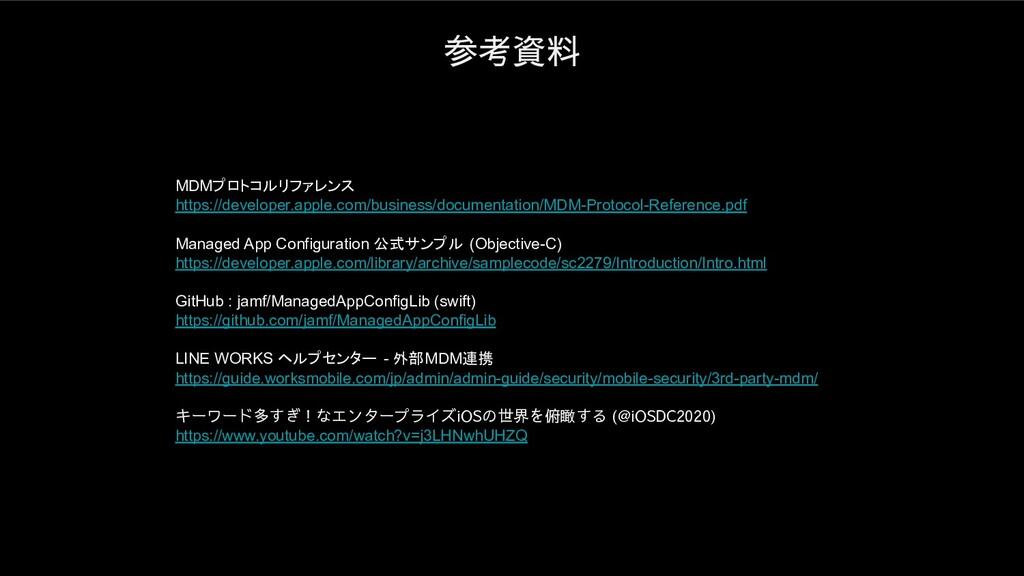 MDMプロトコルリファレンス https://developer.apple.com/busi...