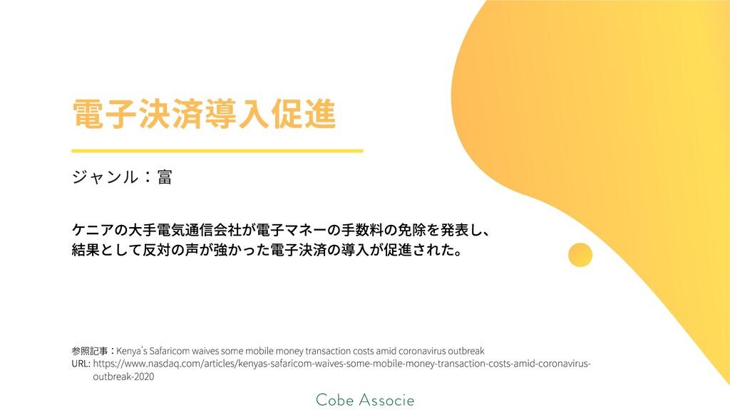 電 決 促 ジャンル 参照記事: URL: ケニアの⼤⼿電気通信会社が電⼦マネーの⼿数料の免除...