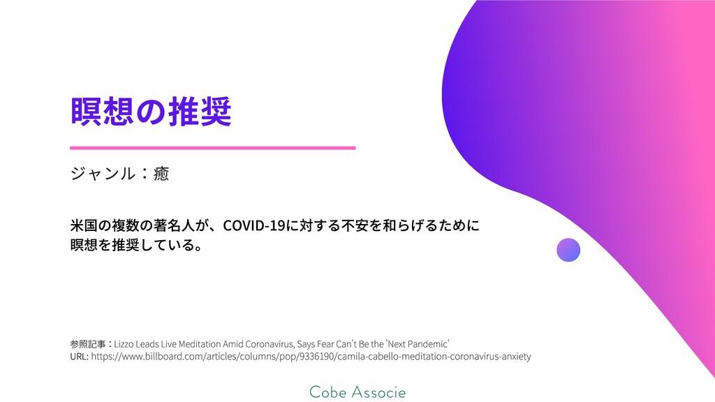 想の 奨 ジャンル 参照記事: URL: ⽶国の複数の著名⼈が、COVID-19に対する不安を...