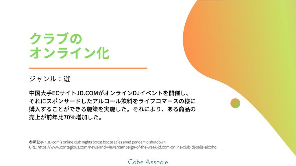 クラブの オンライン ジャンル 参照記事: URL: 中国⼤⼿ECサイトJD.COMがオンライ...