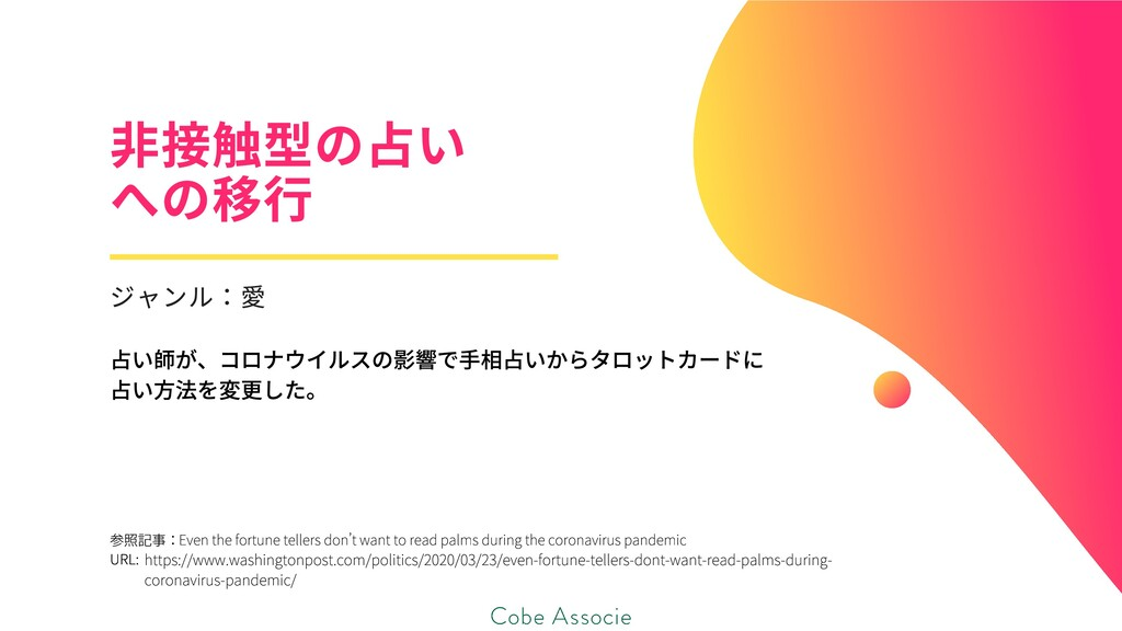型の占い への ⾏ ジャンル 愛 参照記事: URL: 占い師が、コロナウイルスの影響で⼿相占...