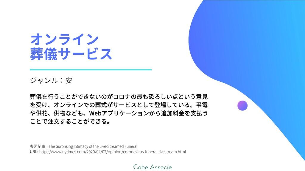 オンライン 儀サービス ジャンル 参照記事: URL: 葬儀を⾏うことができないのがコロナの最...