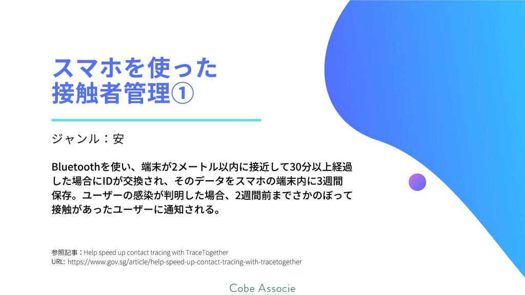 スマホを使った 者 理① ジャンル 参照記事: URL: Bluetoothを使い、端末が2メ...