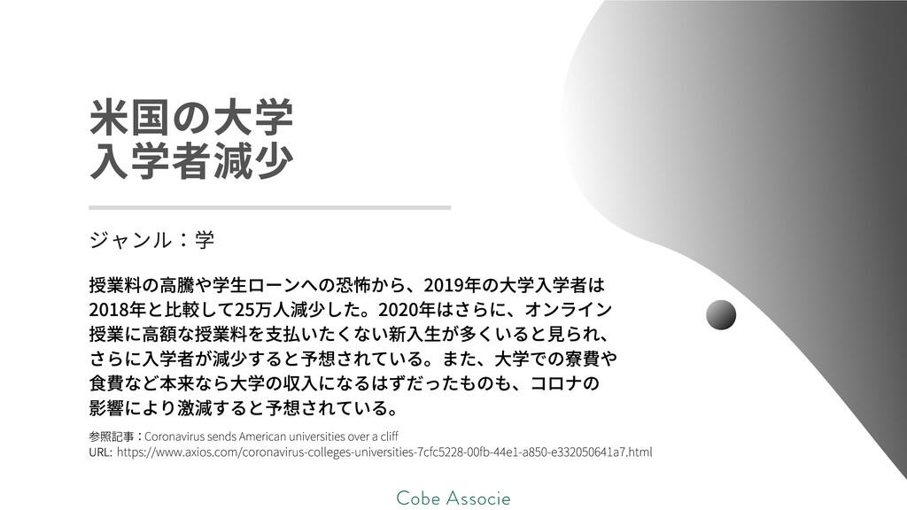⽶国の⼤ 者減 ジャンル 参照記事: URL: 授業料の⾼騰や学⽣ローンへの恐怖から、2019...