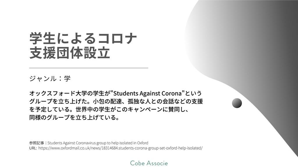⽣によるコロナ 援団体 立 ジャンル 参照記事: URL: オックスフォード⼤学の学⽣が St...