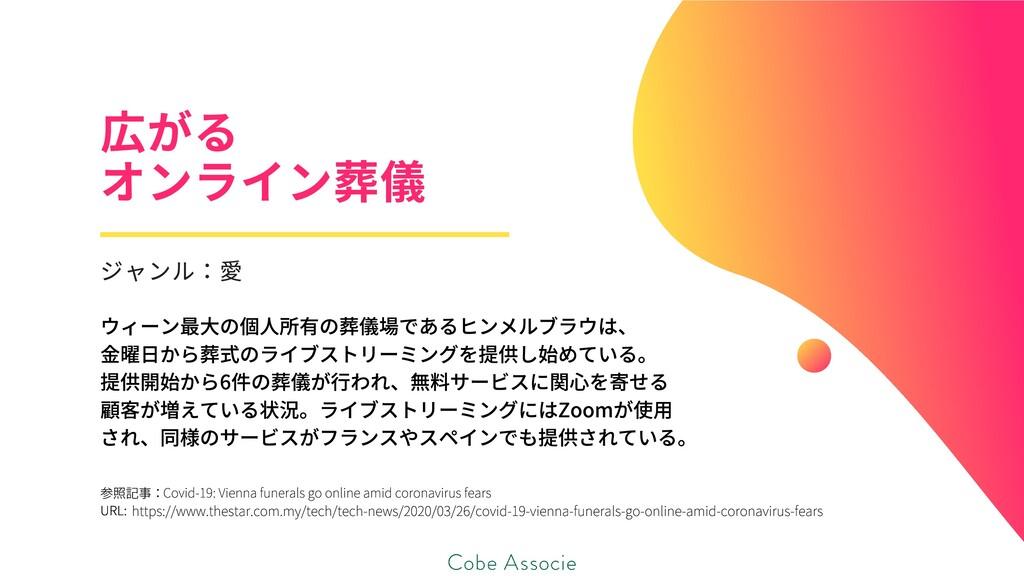 がる オンライン 儀 ジャンル 愛 参照記事: URL: ウィーン最⼤の個⼈所有の葬儀場である...