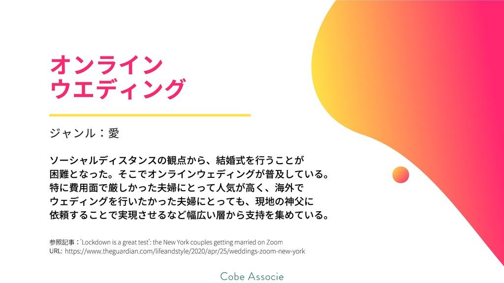 オンライン ウエディング ジャンル 愛 参照記事: URL: ソーシャルディスタンスの観点から...