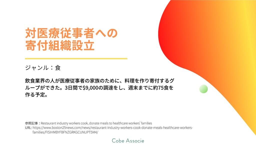 療従事者への 付 立 ジャンル 参照記事: URL: 飲⾷業界の⼈が医療従事者の家族のために、...