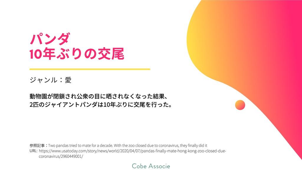 パンダ 10 年ぶりの 尾 ジャンル 愛 参照記事: URL: 動物園が閉鎖され公衆の⽬に晒さ...