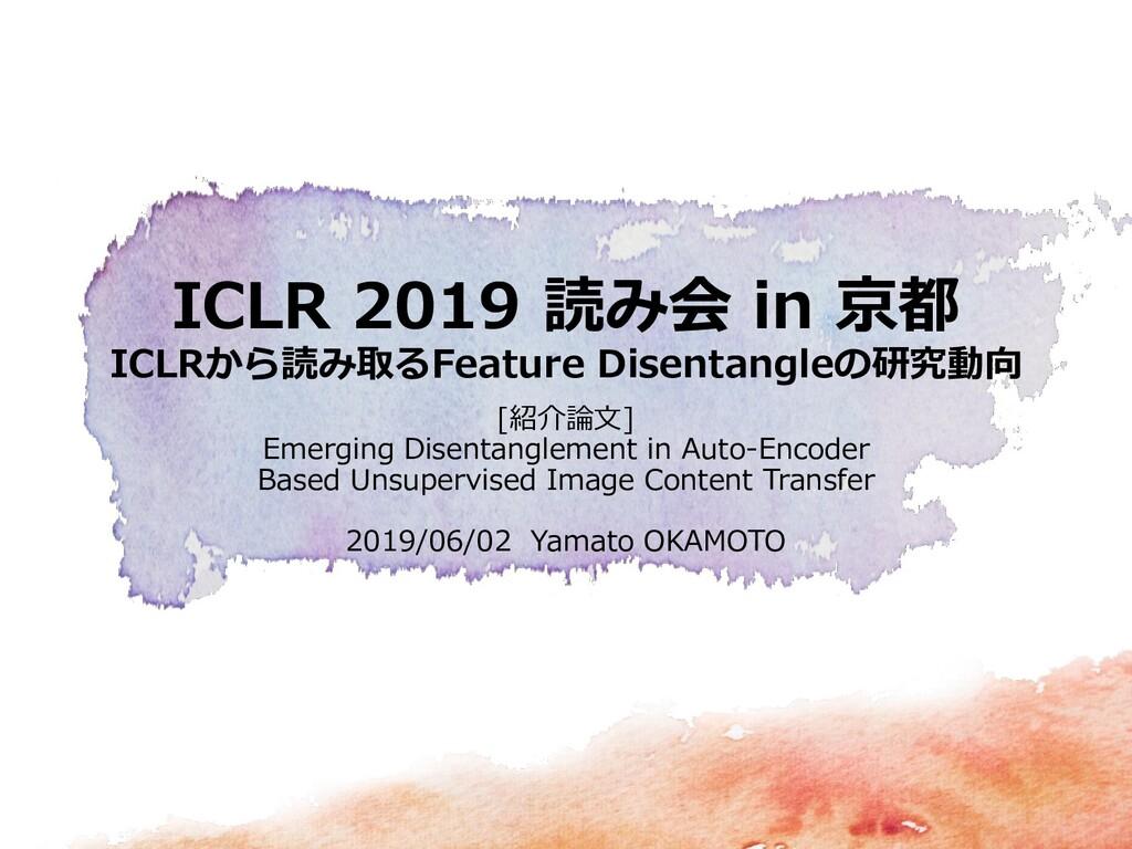 ICLR 2019 読み会 in 京都 ICLRから読み取るFeature Disentang...