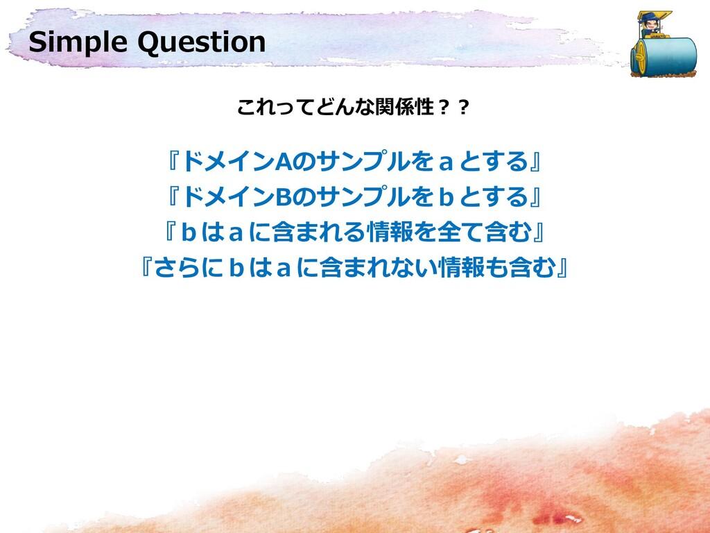 Simple Question これってどんな関係性?? 『ドメインAのサンプルをaとする』 ...