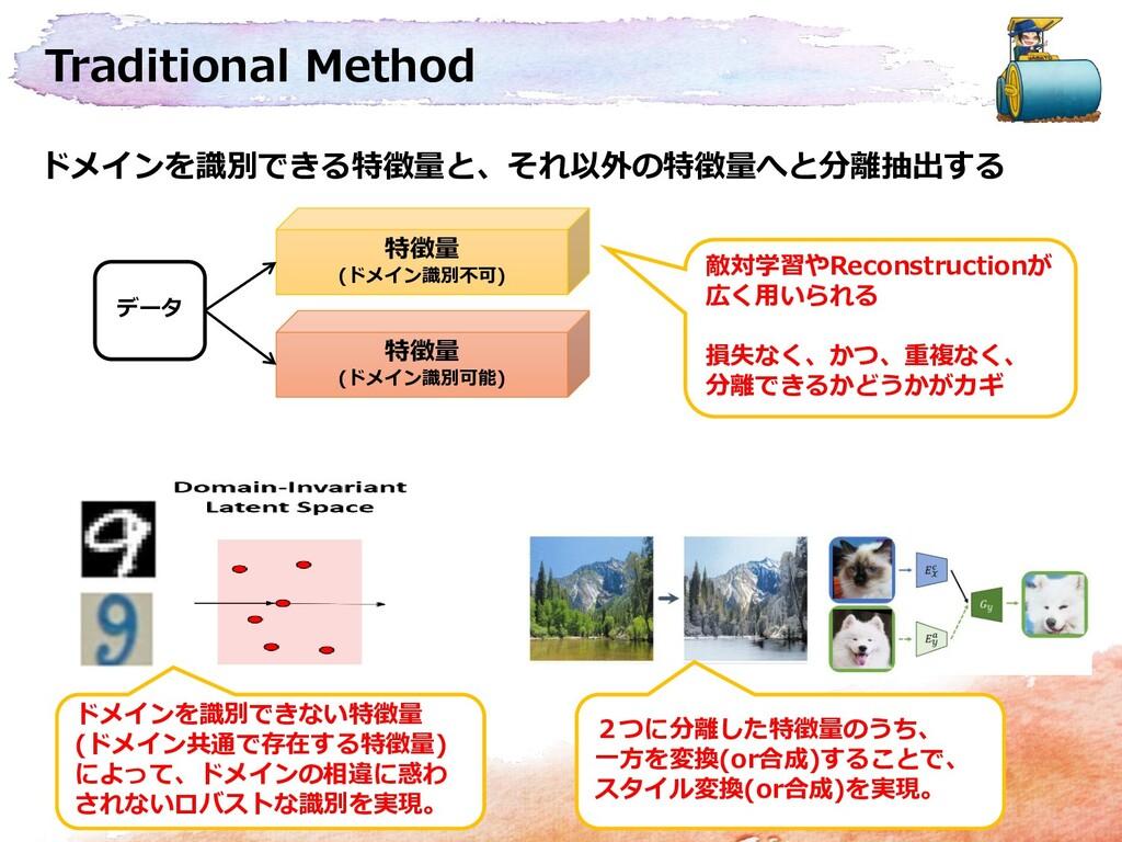 Traditional Method ドメインを識別できる特徴量と、それ以外の特徴量へと分離抽...