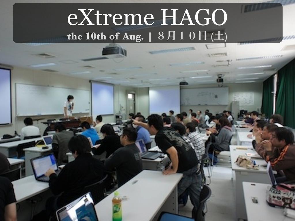eXtreme HAGO the 10th of Aug. | ݄̔̍̌ ()