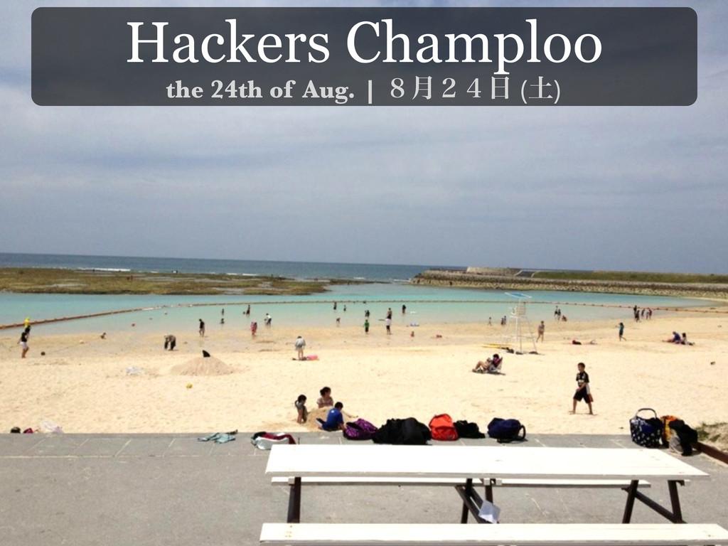Hackers Champloo the 24th of Aug. | ݄̔̎̐ ()