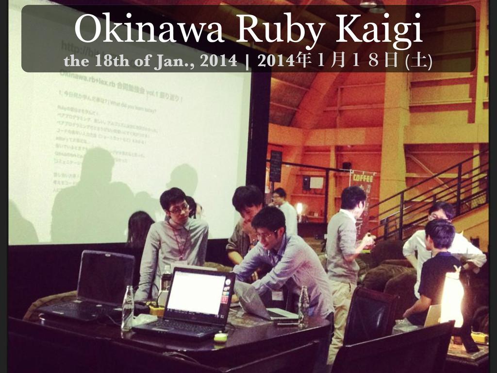 Okinawa Ruby Kaigi the 18th of Jan., 2014 | 201...