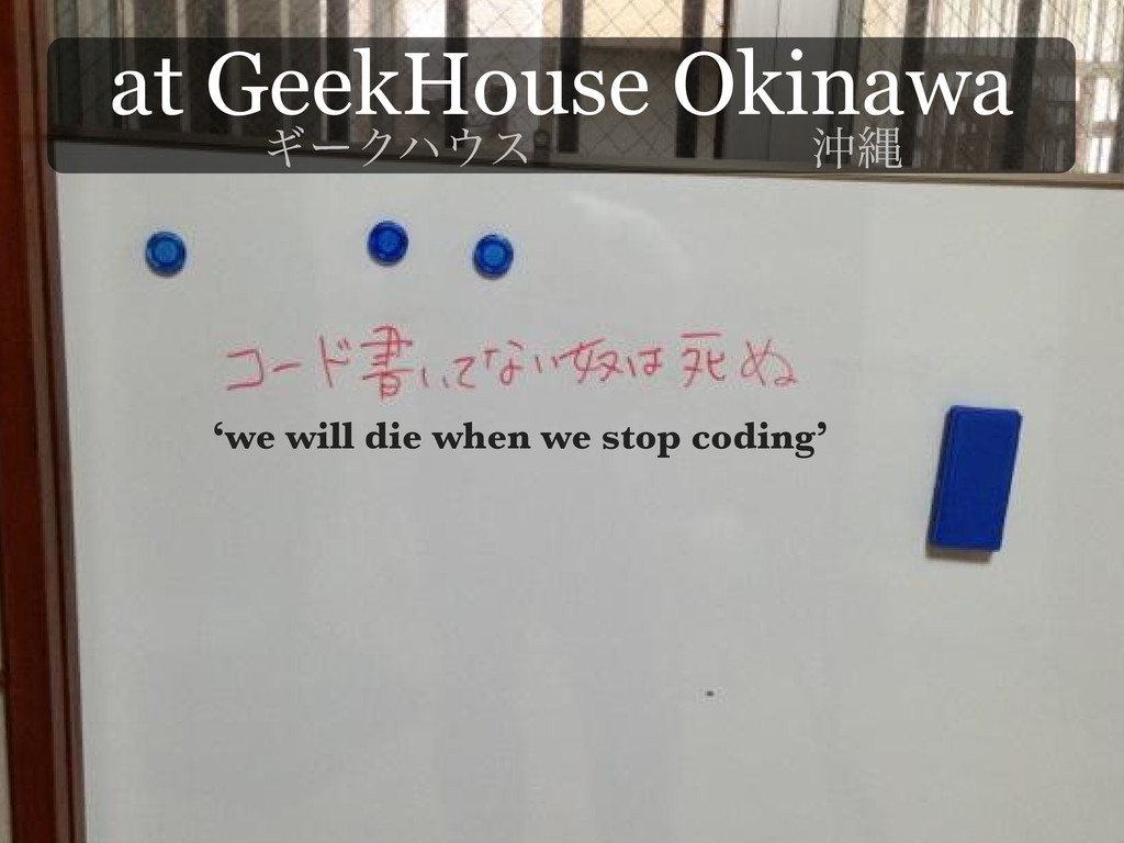 'we will die when we stop coding' at GeekHouse ...