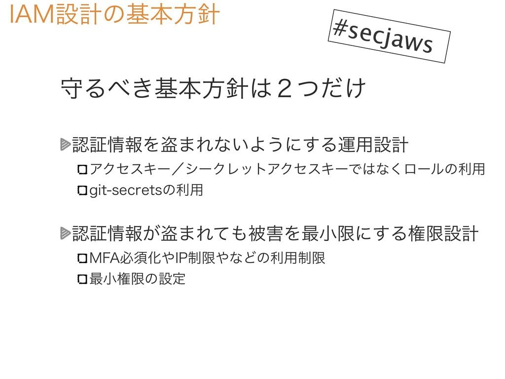 "*"".ઃܭͷجຊํ #secjaws कΔ͖جຊํ͚̎ͭͩ ূใΛ౪·Εͳ͍Α͏..."