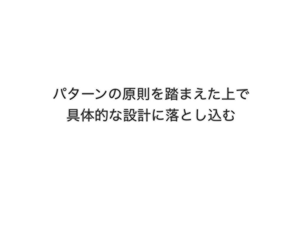 ύλʔϯͷݪଇΛ౿·্͑ͨͰ ۩ମతͳઃܭʹམͱ͠ࠐΉ