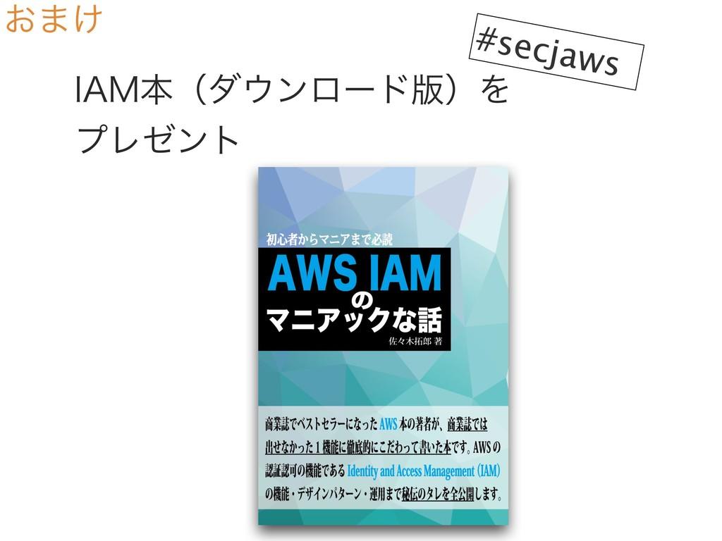 """͓·͚ *"""".ຊʢμϯϩʔυ൛ʣΛ ϓϨθϯτ #secjaws"""
